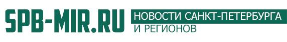 СПБ-Мир. Новости Санте Петербурга и регионов